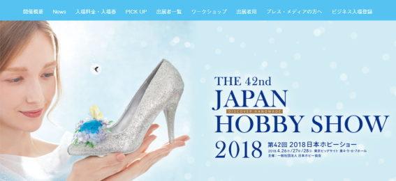 2018日本ホビーショー