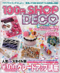 100円SHOP DECO