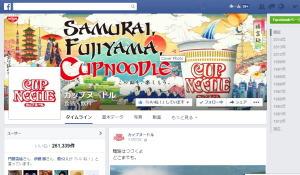 日清カップヌードルFacebookページ
