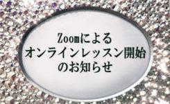 Zoomオンラインレッスン開始