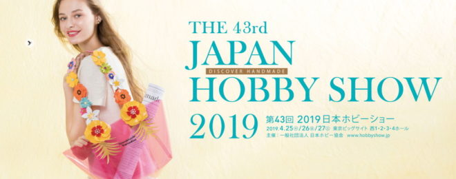 日本ホビーショー2019